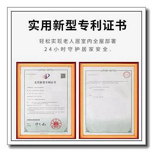 居家安全报警器HA01并获得了国家专利