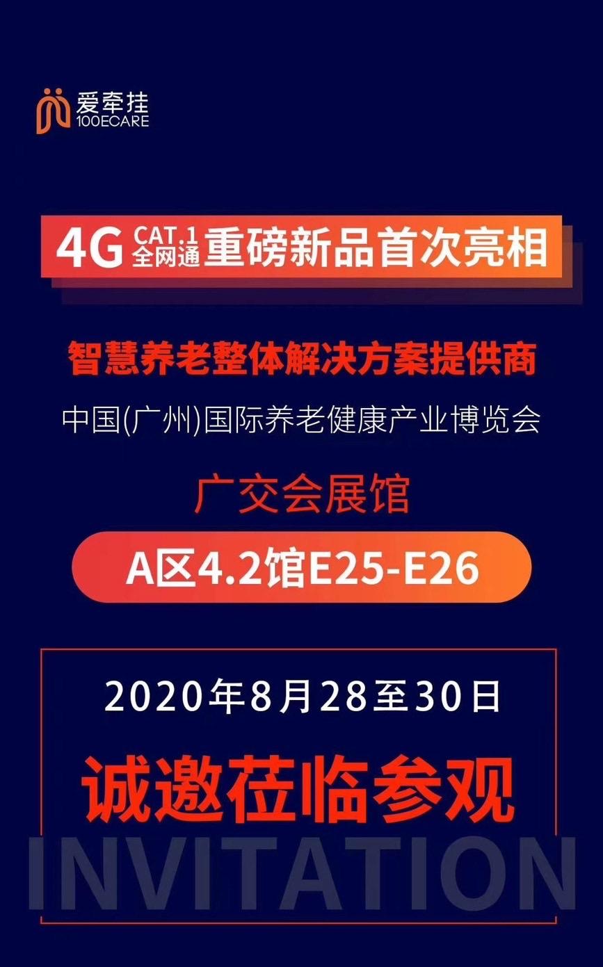 爱牵挂4G重磅新品首次亮相(广州)国际养老健康产业博览会诚邀莅临参观